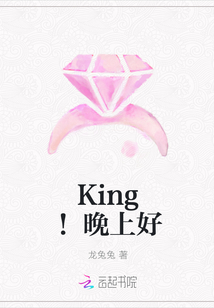 King!晚上好