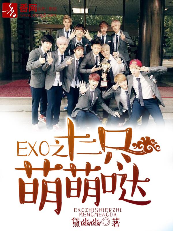 EXO之十二只萌萌哒