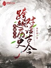 典藏华夏:跨越历史,对话古今